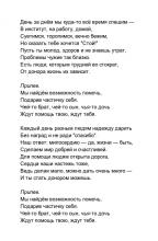 Гимн доноров