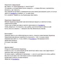 Рекламные тексты для Хрумлэнд.ру