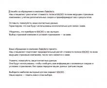 Продающие тексты для ЛайкАвто.ру