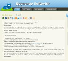 Текст для главной страницы личного сайта IT специалиста