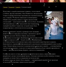 Всепраздники.ру. Серия статей для сайта.
