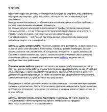 Статья для сайта biddex.ru. О проекте.