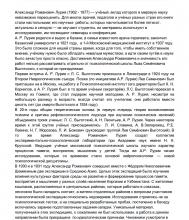 Александр Романович Лурия. Биография, обзор научных достижений.